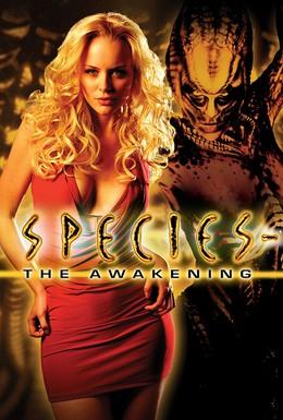 Постер фильма Особь: Пробуждение (2007)