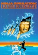Операция ниндзя: Лицензия на уничтожение (1987)