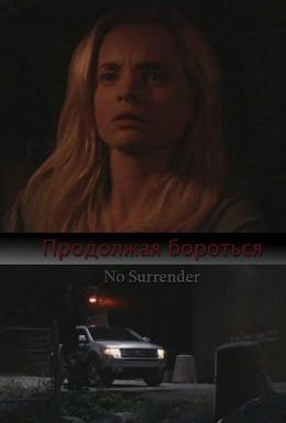 Постер фильма Продолжая бороться (2011)