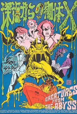 Постер фильма Планктон (1994)