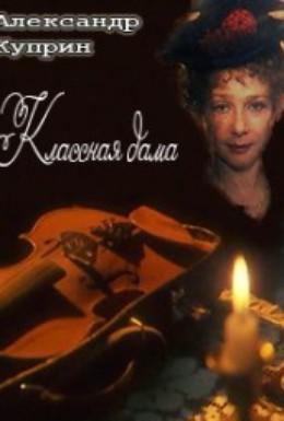 Постер фильма Классная дама (1995)