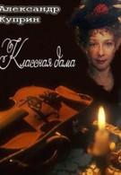 Классная дама (1995)