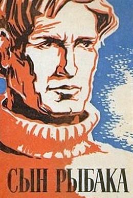 Постер фильма Сын рыбака (1957)