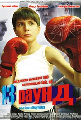 Постер фильма 13 раунд (2011)