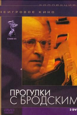 Постер фильма Прогулки с Бродским (1994)