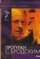 Прогулки с Бродским (1994)