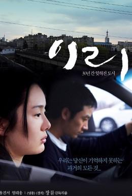 Постер фильма Ири (2008)