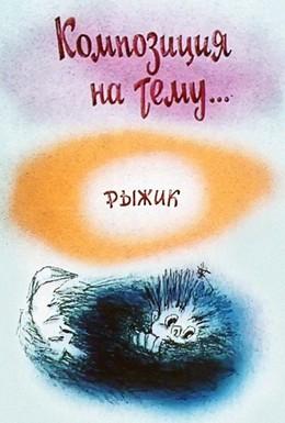 Постер фильма Композиция на тему... Рыжик (1989)