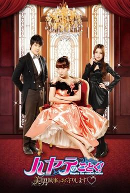 Постер фильма Хаятэ, боевой дворецкий (2011)
