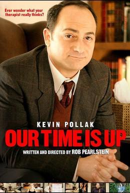 Постер фильма Наше время истекло (2004)