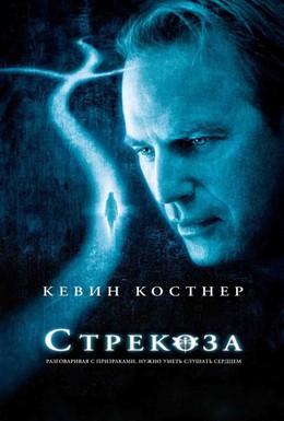 Постер фильма Стрекоза (2002)