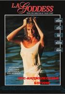 Лос-анджелесская богиня (1993)