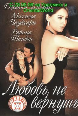 Постер фильма Любовь не вернуть (2004)
