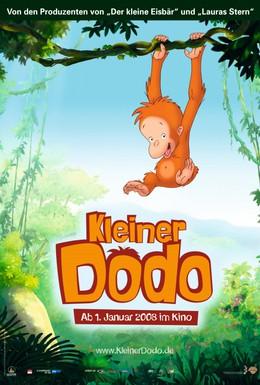 Постер фильма Малыш Додо (2008)