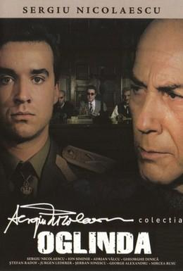 Постер фильма Зеркало (1993)