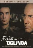 Зеркало (1993)