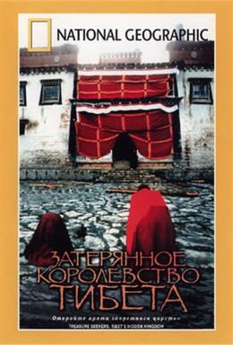 Постер фильма Затерянное королевство Тибета (2001)