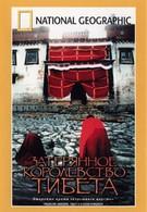 Затерянное королевство Тибета (2001)