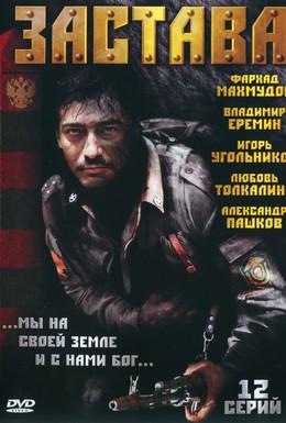 Постер фильма Застава (2007)
