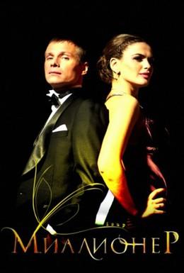 Постер фильма Миллионер (2012)