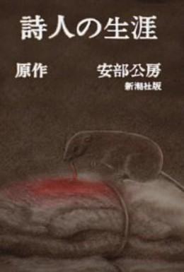 Постер фильма Жизнь поэта (1974)