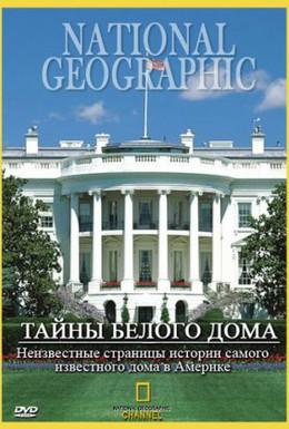 Постер фильма Тайны Белого Дома (1996)