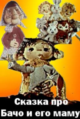 Постер фильма Сказка про Бачо и его маму (1978)