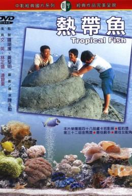 Постер фильма Тропические рыбы (1995)
