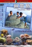 Тропические рыбы (1995)