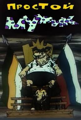Постер фильма Простой мужик (1992)