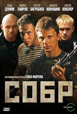 Постер фильма СОБР (2010)