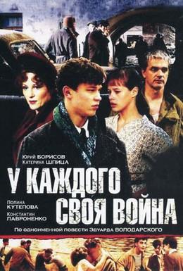 Постер фильма У каждого своя война (2010)