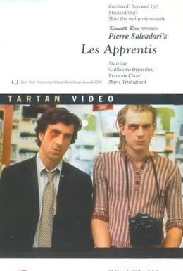 Постер фильма Ученики (1995)