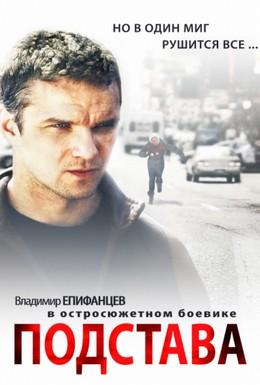 Постер фильма Подстава (2012)