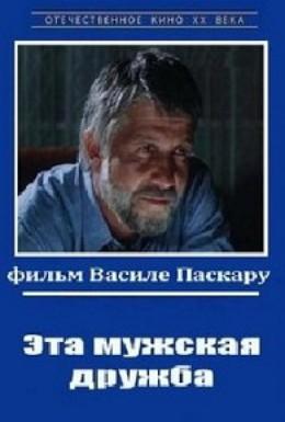 Постер фильма Эта мужская дружба (1983)