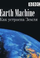 BBC: Как устроена Земля (2011)