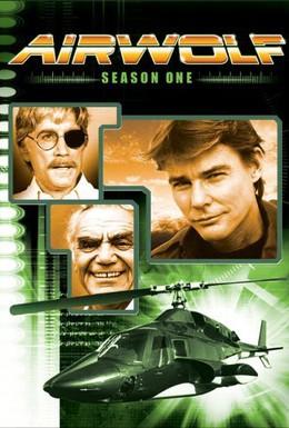 Постер фильма Воздушный волк (1984)