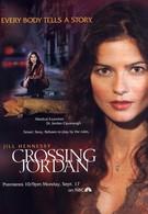 Расследование Джордан (2001)
