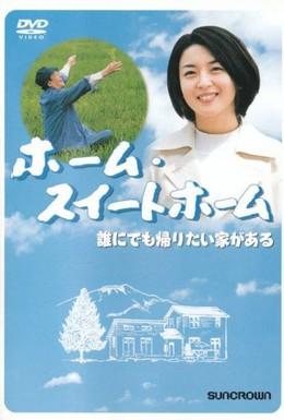 Постер фильма Дом, милый дом (2000)