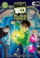 Бен 10: Инопланетная сила (2008)