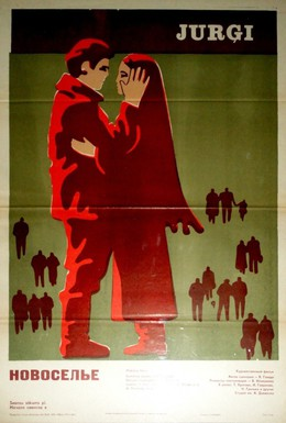 Постер фильма Новоселье (1973)