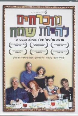 Постер фильма Радуйтесь (2005)