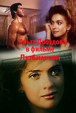 Постер фильма Любимчик (1991)