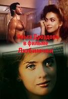 Любимчик (1991)