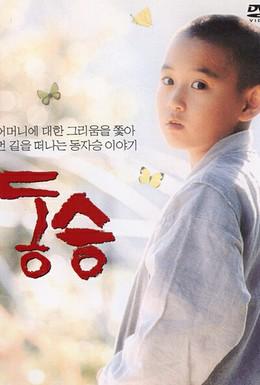 Постер фильма Маленький монах (2002)