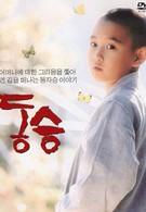 Маленький монах (2002)