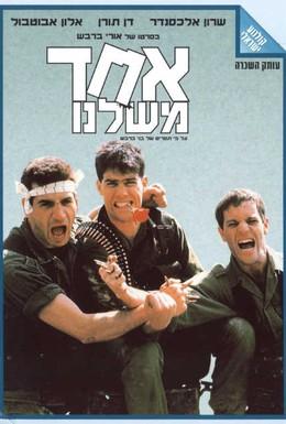 Постер фильма Один из нас (1989)