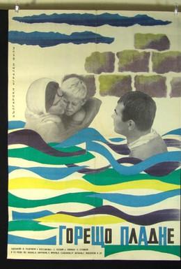 Постер фильма Жаркий полдень (1965)