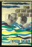 Жаркий полдень (1965)