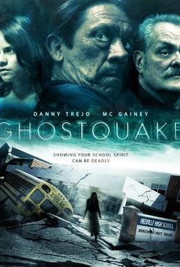 Постер фильма Призрак в школе (2012)
